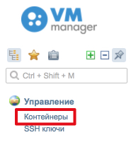 VEmanager